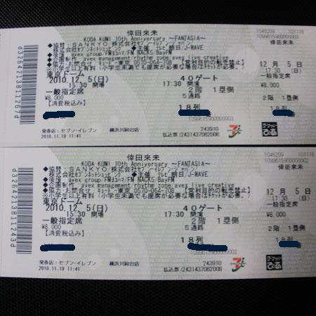 【KODA KUMI 10th Anniversary FANTASIA】東京ドーム