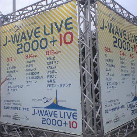 J-WAVE LIVE 2000+10