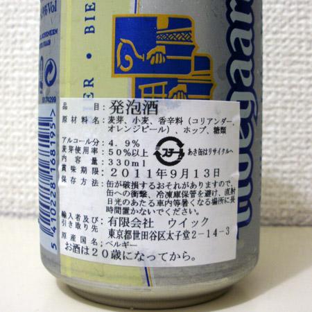 ベルギービール ヒューガルデン・ホワイト