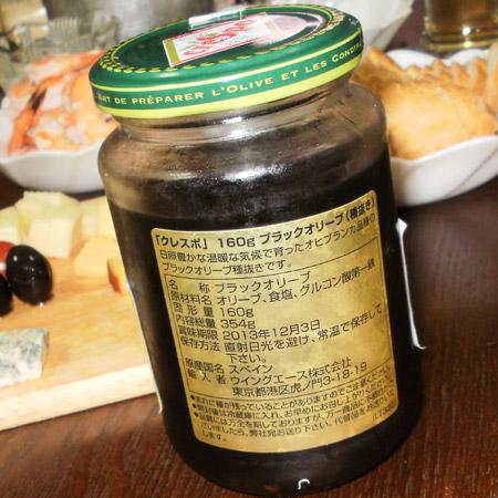 クレスポ ブラックオリーブ(種抜き) 160g