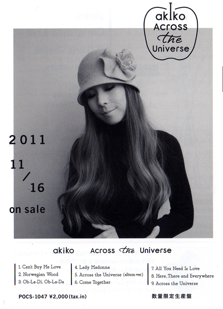 akiko Across the Univerce