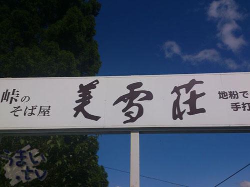 峠のそば屋 美雪荘 信州 湧井