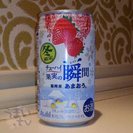 チューハイ果実の瞬間 冬限定缶 福岡産あまおう