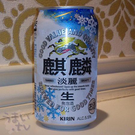 キリン 淡麗生(第2のビール=発泡酒)冬デザイン缶