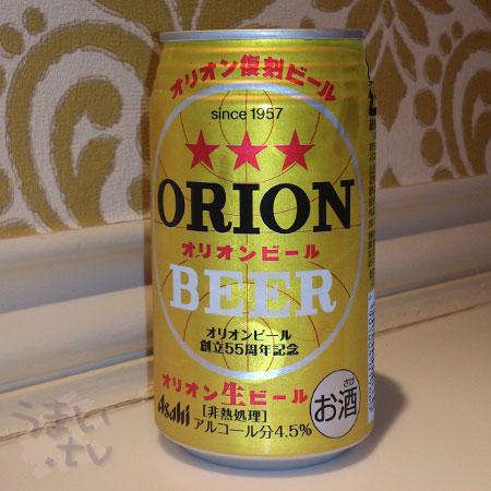 オリオン創立55周年記念復刻ビール