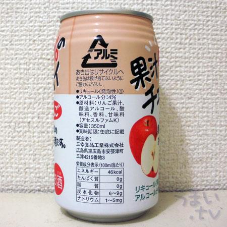果汁50%のチューハイ りんご