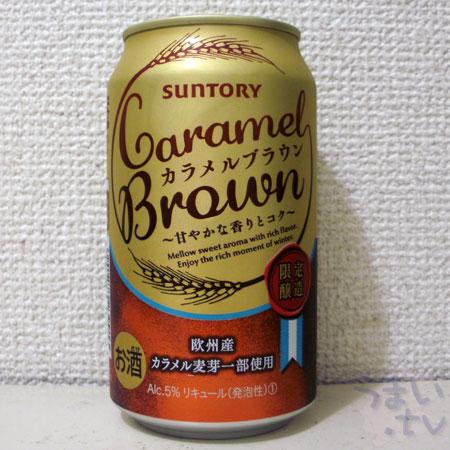 サントリー カラメル ブラウン