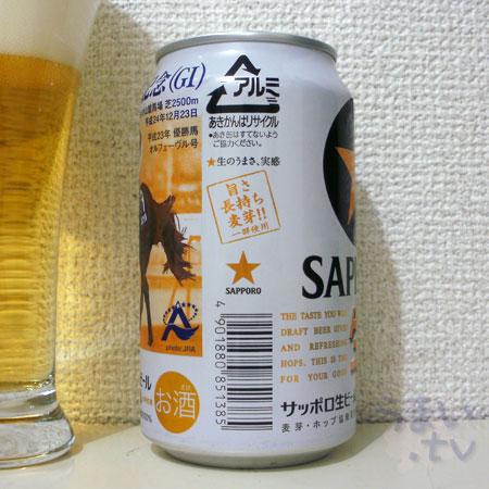 サッポロ 黒ラベル 有馬記念缶
