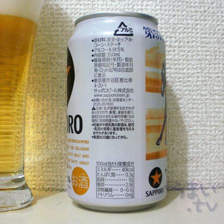 サッポロ 黒ラベル 有馬記念缶8