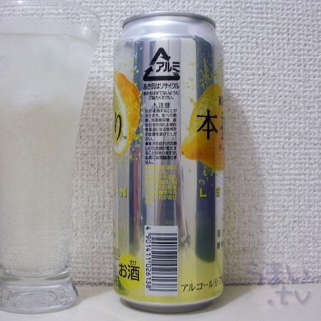 キリン 本搾りチューハイ レモン