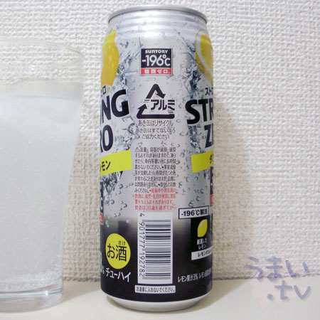 サントリー -196℃ ストロングゼロ ダブルレモン