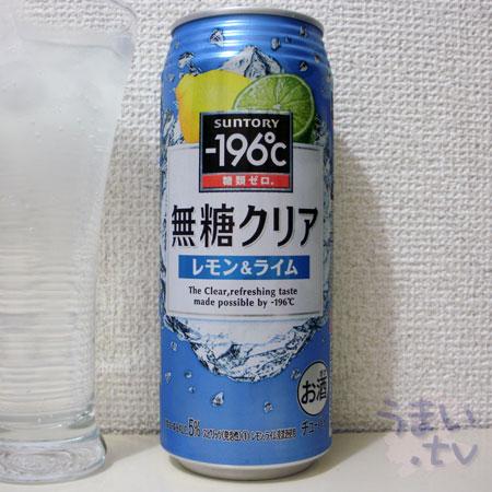 -196℃ ゼロドライ 無糖クリア レモン&ライム