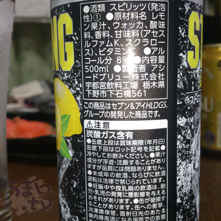 ストロングチューハイ レモン セブン&アイ