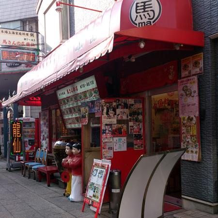 横浜中華街 馬さんの店 龍仙