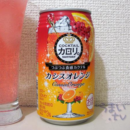 カクテルカロリ。 カシスオレンジ サントリー