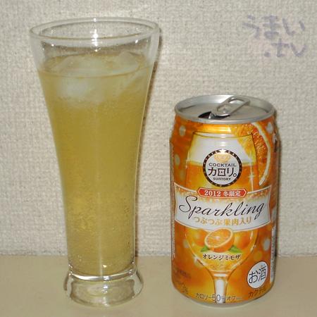 サントリー カクテルカロリ。 スパークリング オレンジミモザ