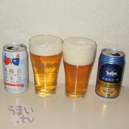 水曜日のネコ vs 小麦のビール 飲み比べ対決