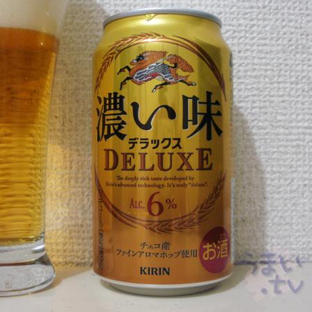 キリン 濃い味 DELUXE