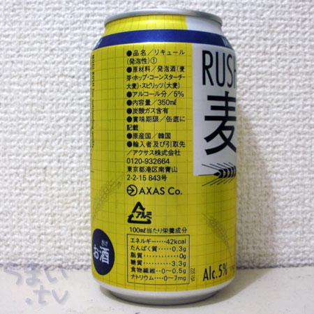 麦RUSH(麦ラッシュ)  韓国