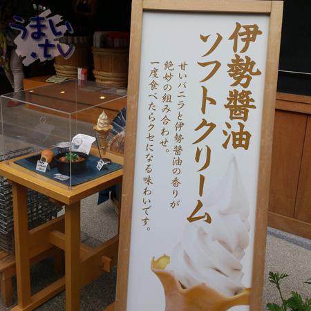 伊勢醤油本舗  伊勢醤油ソフトクリーム