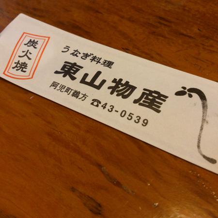 東山物産箸袋