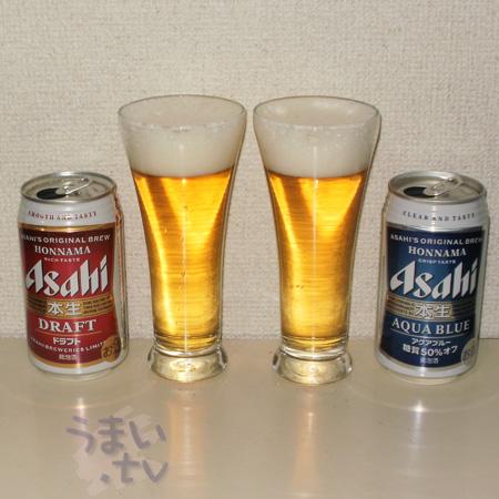 アサヒ 本生 ドラフト vs 本生 アクアブルー 飲み比べ対決