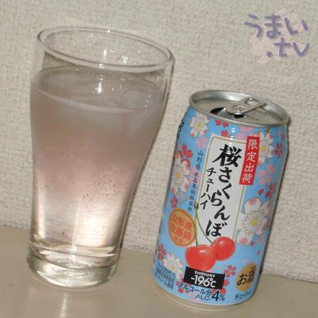 サントリー -196℃ 桜さくらんぼ