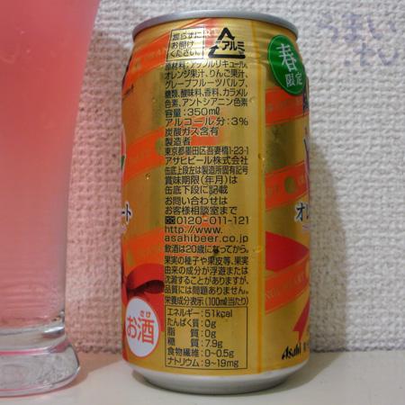 アサヒ カクテルパートナー フワリッチ オレンジハート