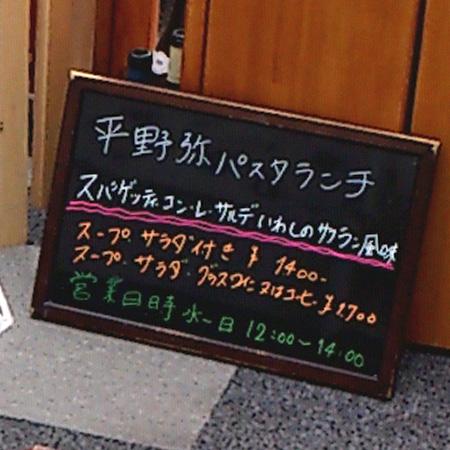 平野弥ワイン食堂