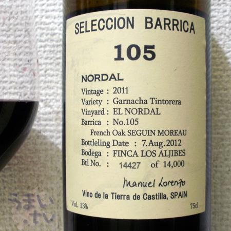 セレクション・バリカ 105 2011