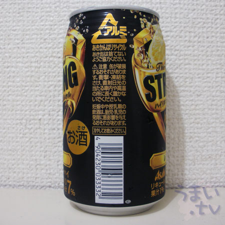 アサヒ ハイリキ ザ・スペシャル レモン