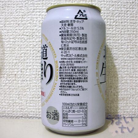 サッポロ 北海道 生搾り
