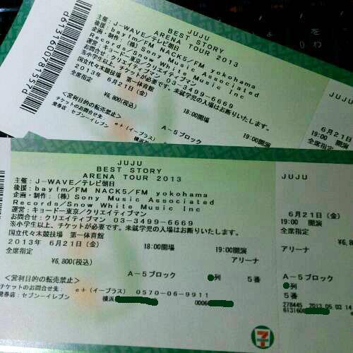 JUJU BEST STORY ARENA TOUR 国立代々木競技場第一体育館