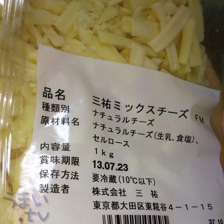 ミックスチーズ 1kg