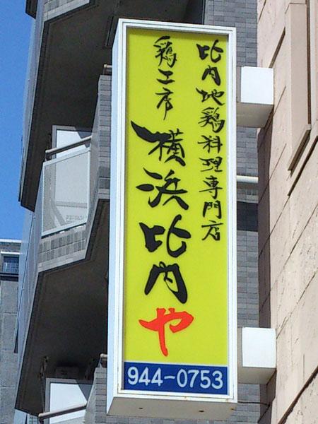 仲町台 鶏工房 横浜比内や 看板