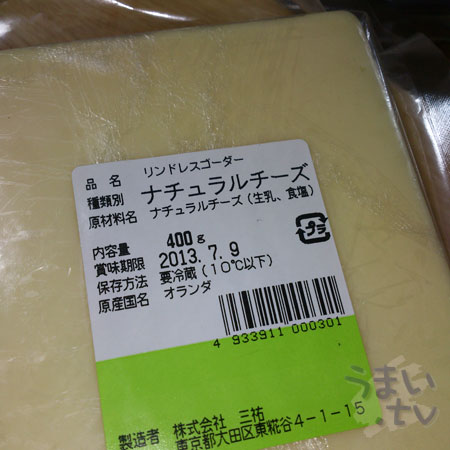 オランダ産 リンドレス・ゴーダチーズ