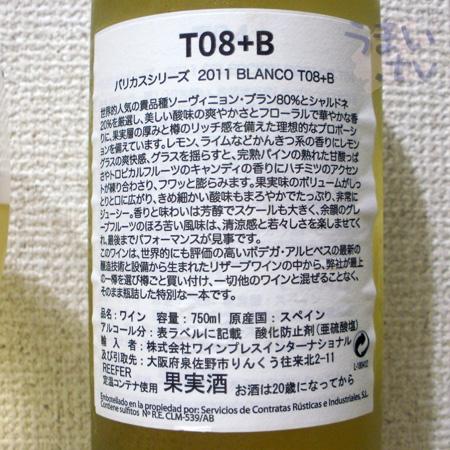 セレクション・バリカ ブランコ T08+B 2011
