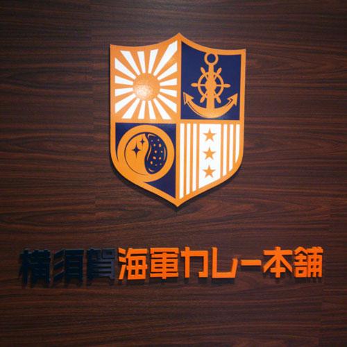 横須賀 海軍カレー本舗 入り口