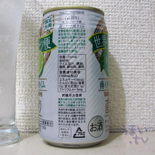 Takara CAN CHU-HI 南イタリア産ライム