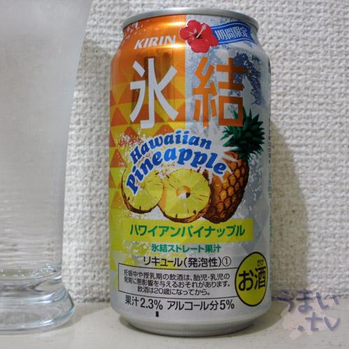 キリン 氷結 ハワイアンパイナップル
