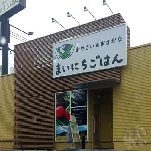 まいにちごはん 横浜上白根店