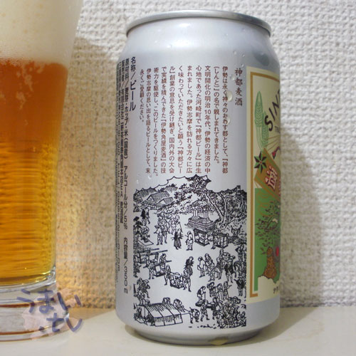 伊勢角屋麦酒 神都ビール