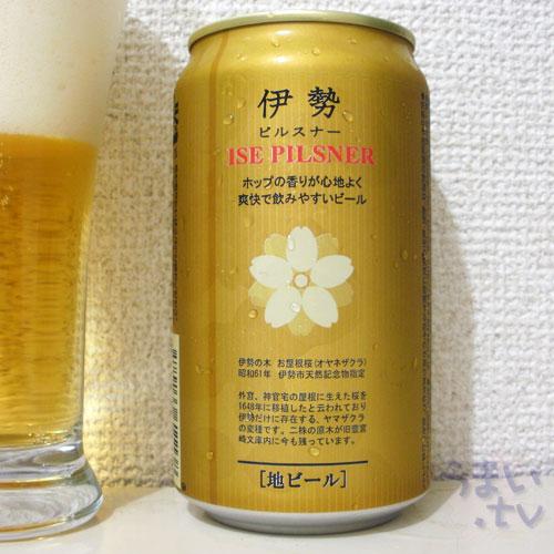 伊勢角屋麦酒 伊勢ピルスナー