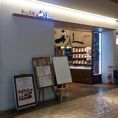 牛タン炭焼 利久 渋谷ヒカリエ店