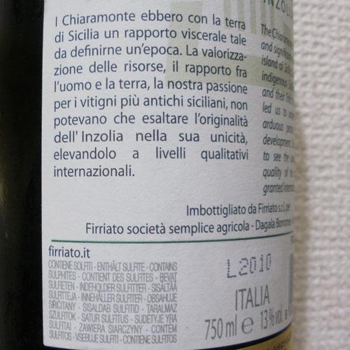 フィリアート・キャラモンテ・ビアンコ