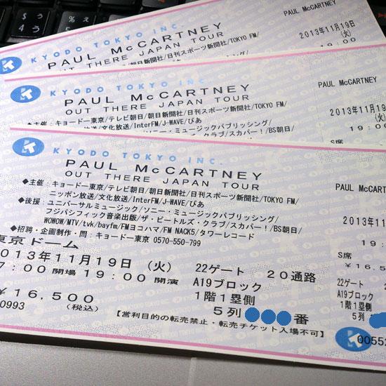 ポール・マッカートニー アウト・ゼアー ジャパン・ツアー2013