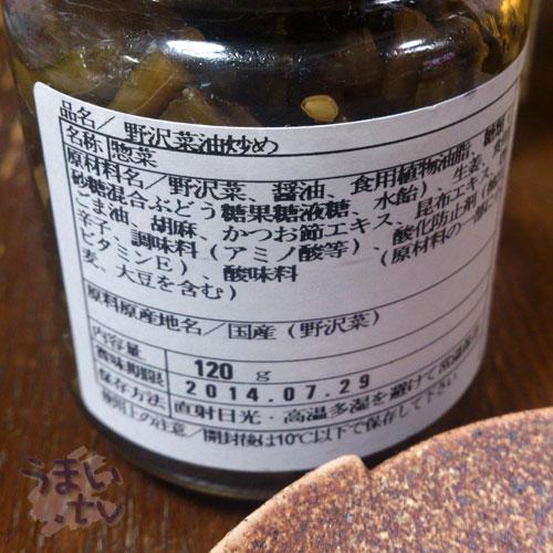 野沢菜の油炒め