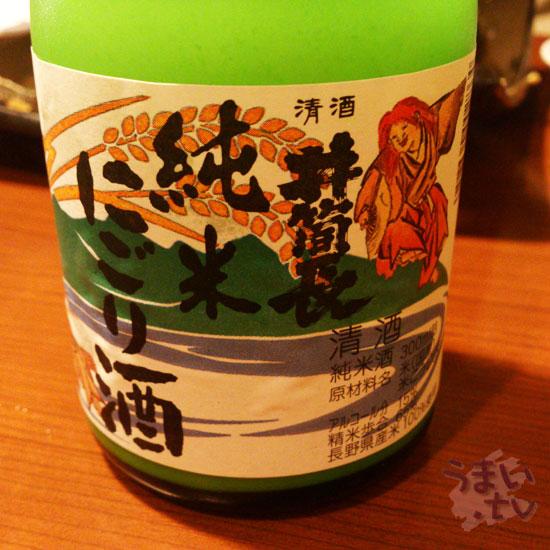 いっちょう 井筒長 純米にごり酒
