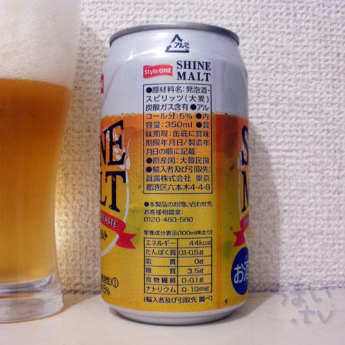 3眞露 (JINRO) シャイン・モルト 第4のビール