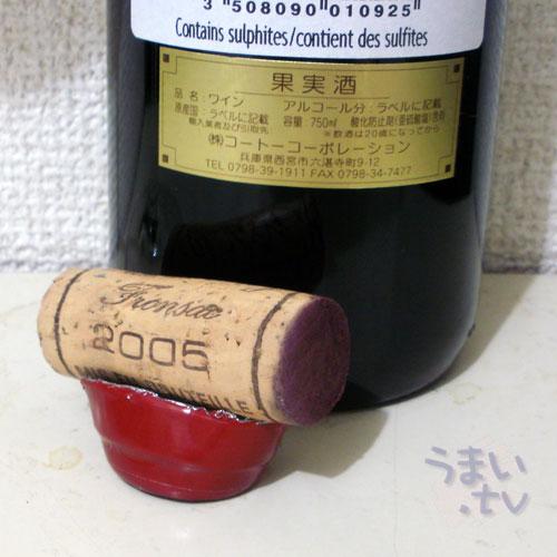 クロ・デュ・ロワ 2005